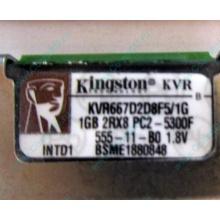 Серверная память 1024Mb (1Gb) DDR2 ECC FB Kingston PC2-5300F (Калининград)
